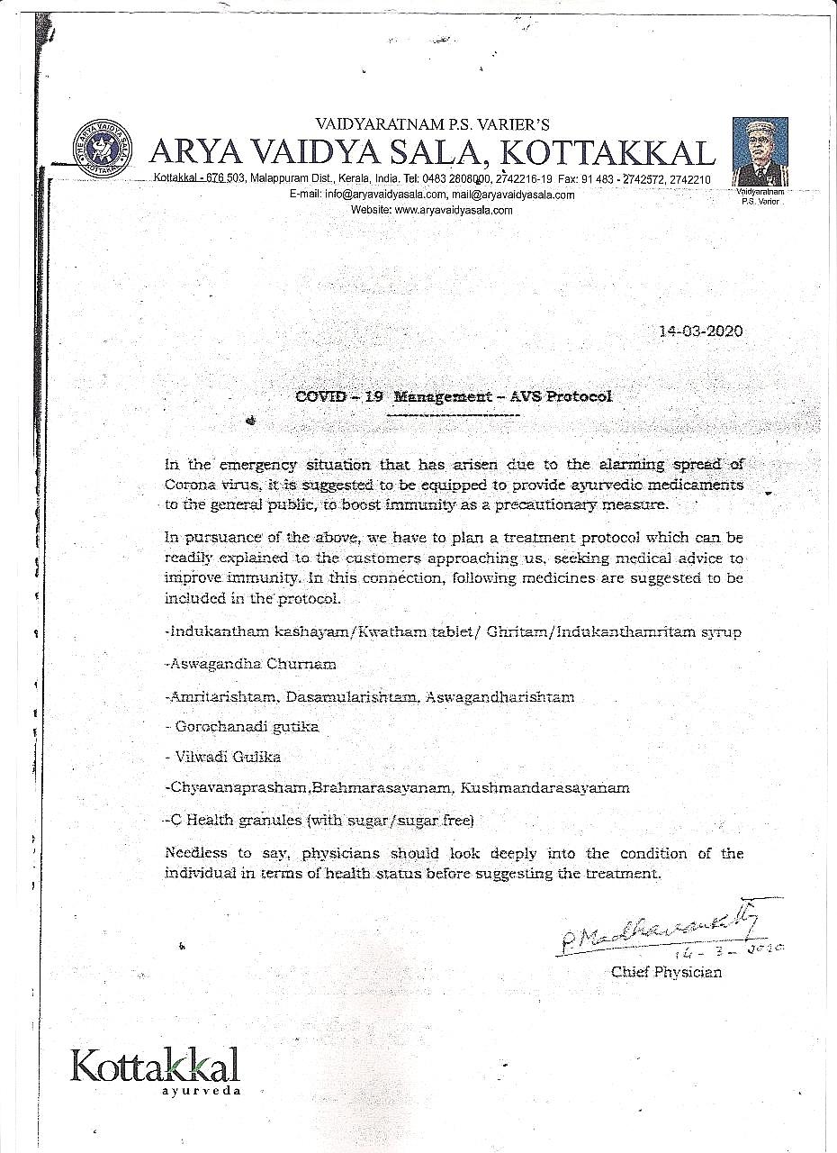 Рекомендация для поддержки здоровья во время коронавирусной инфекции COVID 19 от