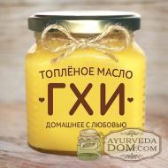 Топленое масло Гхи 380 грамм