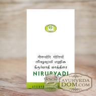 """Нирурьяди"" 90 таб от диабета (Niruryadi AVN)"