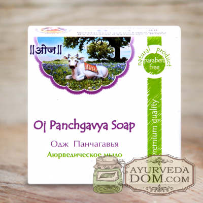 Аюрведическое мыло Одж Панчагавья 120 гр (Oj Panchagavya Soap)