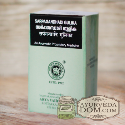 "Сарпагандхади гулика от ""Арья Вайдья Шала"" 100 таблеток (Sarpagandhadi Gulika AV"